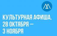 Культурная афиша (21 октября – 3 ноября)