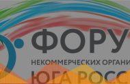 В Дагестане впервые пройдет Форум некоммерческих организаций Юга России
