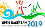 В Дагестане пройдет форум «OPEN DAGESTAN 2019»