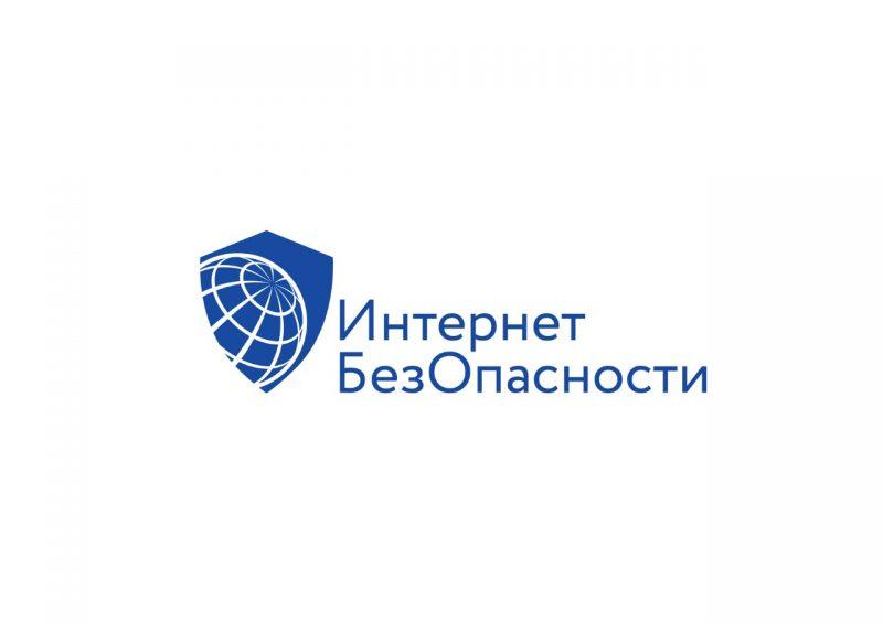 Интернет-акция «ИнтернетБезОпасности»