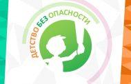Дагестан станет участником федерального проекта «Детство без опасности»
