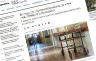 Экс-главврач Ногайской ЦРБ заплатит 50 тысяч рублей за лечение «мертвых душ»