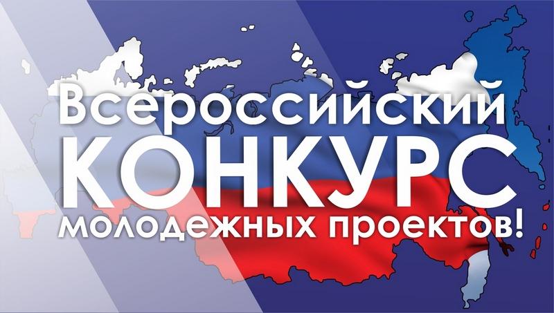 Дагестанцы выиграли 11 миллионов по итогам Всероссийского конкурса молодежных проектов