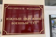 Назначена дата процесса по делу о подготовке теракта на концерте Киркорова