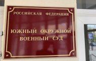 Житель Дагестана получил три года колонии за передачу денег террористу