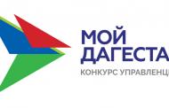 В Дербентском районе стартовал кадровый конкурс