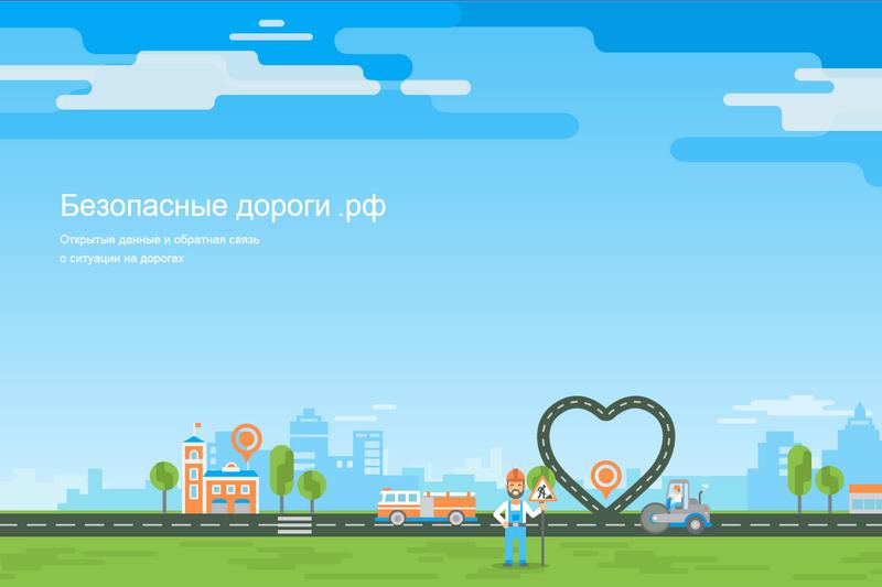 Портал «Безопасные дороги.рф»