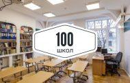 Проект «100 школ» – в числе лучших практик регионов России