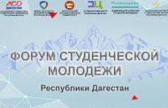 В Дагестане пройдет Форум студенческой молодежи