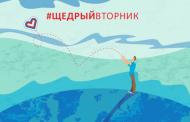 Жителей Дагестана приглашают принять участие в благотворительной акции «Щедрый вторник»