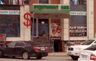 Дагестанский банк «Кредитинвест» лишен лицензии