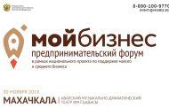 В Дагестане пройдет форум «Мой бизнес»
