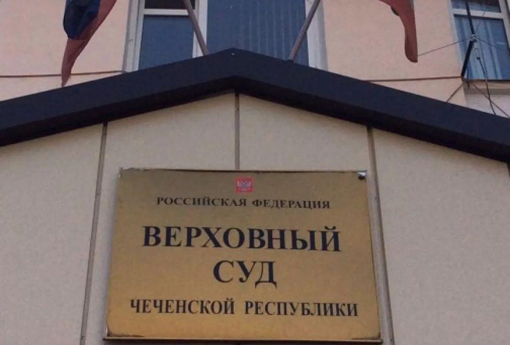 ВС Чечни отказался вернуть в прокуратуру дело о восьми убитых дагестанцах