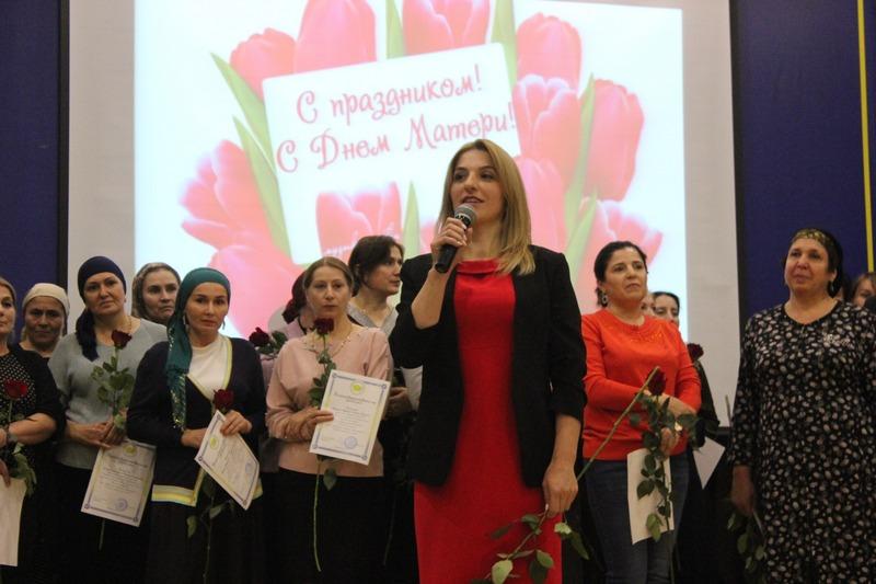В ДГУНХ отметили День матери