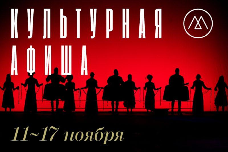 Культурная афиша (11–17 ноября)