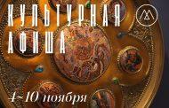 Культурная афиша (4–10 ноября)