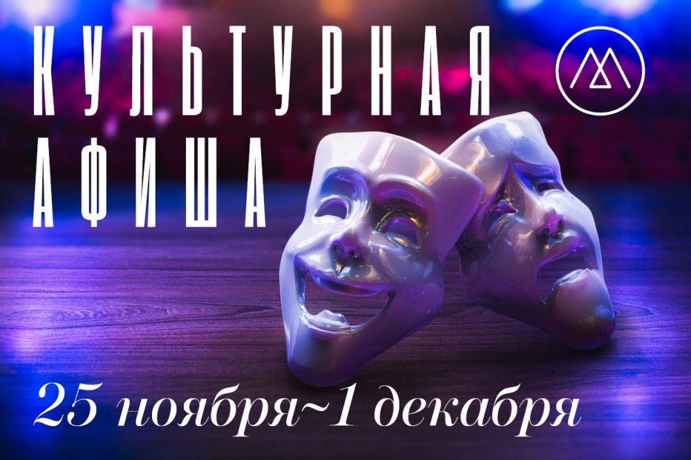 Культурная афиша (25 ноября – 1 декабря)