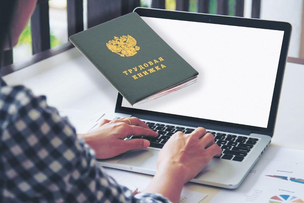В России узаконены электронные трудовые книжки