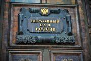 Верховный суд РФ оставил в силе приговор четырем боевикам из банды Басаева