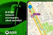 В «2ГИС» появилась функция отслеживания общественного транспорта Махачкалы