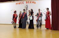 В женской колонии в Кизилюрте выбрали «Мисс Осень»