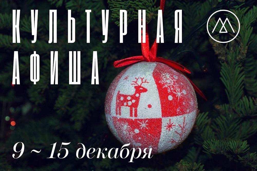 Культурная афиша (9–15 декабря)