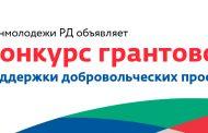 В Дагестане стартовал грантовый конкурс среди добровольческих проектов