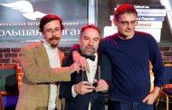 Победителями премии «Большая книга» стали авторы биографии Венедикта Ерофеева