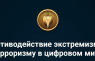 В Дагестане состоится конференция «Противодействие экстремизму и терроризму в цифровом мире»