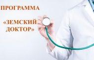 Более 220 врачей трудоустроены по программе «Земский доктор» в Дагестане