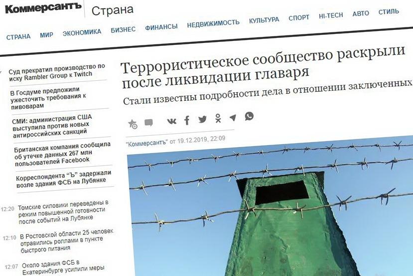 «Ъ»: ячейку террористов в калмыцкой колонии организовал «амир Кизляра»