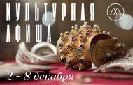 Культурная афиша (2–8 декабря)