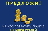 Дагестанцы предлагают, на что эффективно потратить грант