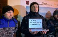 Около ста человек провели в Москве пикеты в поддержку Абдулмумина Гаджиева