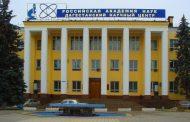 В исследовательском центре РАН в Дагестане запущена процедура выборов председателя