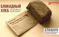 В Дагестане пройдет Всероссийская акция памяти «Блокадный хлеб»