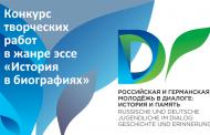 О международном проекте «Российская и германская молодежь в диалоге: история и память»