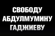 Свободу журналисту Абдулмумину Гаджиеву! СМИ выступили в поддержку коллеги