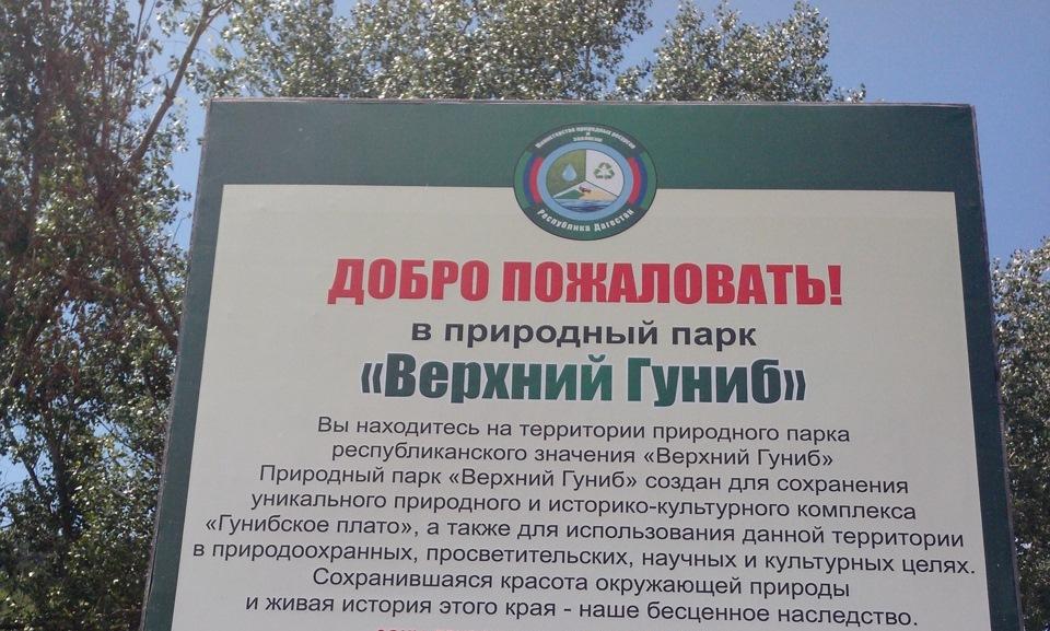 Прокуратура обнаружила самострой в природном парке «Верхний Гуниб»