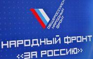 В Махачкале прошла экспертная сессия ОНФ по итогам послания президента России