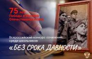 Стартует всероссийский конкурс сочинений среди школьников «Без срока давности»