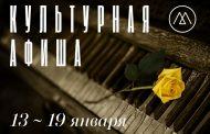 Культурная афиша (13–19 января)