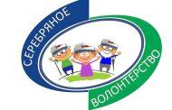 В Дагестане началась реализация проекта по развитию серебряного добровольчества