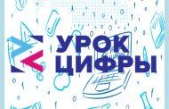 Февральский «Урок цифры» познакомит российских школьников с устройством персональных помощников