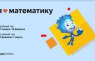 О проведении олимпиады «Я люблю математику»
