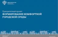 В Дагестане будет благоустроено более 250 общественных территорий