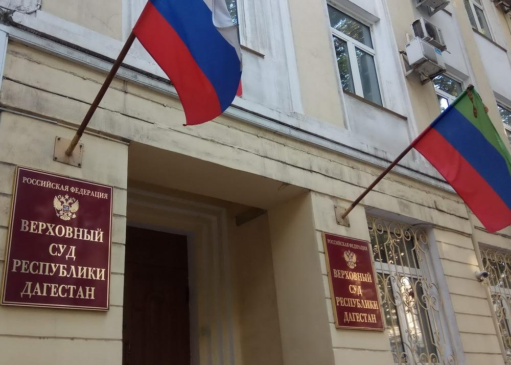 ВККС объявила конкурс на должность зампреда Верховного суда Дагестана
