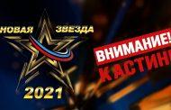 «Новая Звезда - 2021»: концепция конкурса