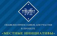 Минэкономразвития Дагестана объявило о приеме заявок для участия в проекте «Местные инициативы»