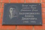 В Махачкале открыта памятная доска на улице Героя Советского Союза Ахмеда Абдулмеджидова